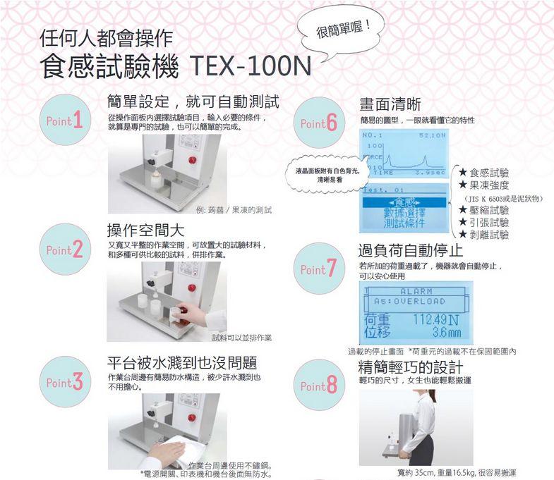 日本进口食品食感试验机 (Texture) TEX-100N